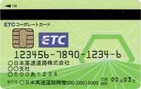 コーポレートETCカード